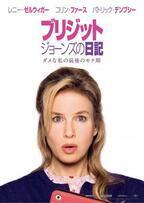 映画『ブリジット・ジョーンズ』シリーズ最新作 - アラフォー女子が再び恋に揺れ動く
