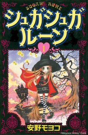 安野モヨコの漫画『シュガシュガルーン』がファッションブランドに!ショコラ&バニラをイメージしたアクセ