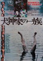 展覧会「角川映画の40年」が東京・京橋で -『犬神家の一族』や『時をかける少女』など資料約180点