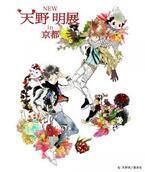 漫画家・天野明の原画展が京都で - ヒットマンREBORN、サイコパスなどのイラストや限定映像公開