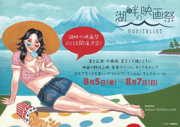 富士山のふもとで映画フェス「湖畔の映画祭」開催 - 星空と大自然の下でキャンプやバーベキューも