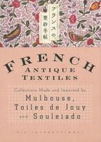 書籍『フランスの更紗手帖』 マリー・アントワネットも魅了した仏・染織文化の歴史と魅力に迫る