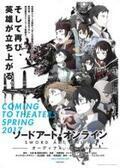 映画『劇場版 ソードアート・オンライン』川原礫による完全新作ストーリー