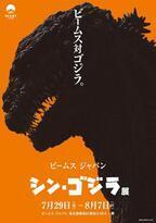 映画『シン・ゴジラ』展が新宿ビームス ジャパンで - 1/60ゴジラ像やジオラマ展示、限定グッズも