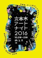 """「六本木アートナイト 2016」名和晃平がメインアーティスト、六本木各所を""""アートな遊び場""""に"""