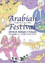 国内最大級「アラビアンフェスティバル」が代々木公園で開催、アラブ料理やベリーダンスショー