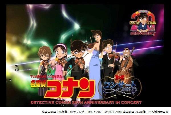 『名探偵コナン』コンサートが京都で - 歴代の名曲をオーケストラが生演奏、劇中キャラも映像で登場