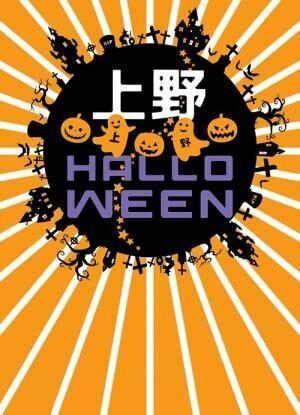「上野ハロウィン2016」仮装パレードやコンテストを開催 - 国立西洋美術館の世界遺産登録を記念して