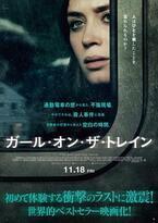 映画『ガール・オン・ザ・トレイン』世界的ベストセラーの衝撃ミステリー小説を実写化