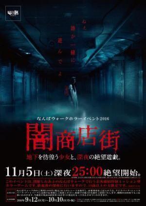 大阪・なんばウォークでホラーゲーム「闇商店街」地下を彷徨う少女と、深夜の絶望遊戯