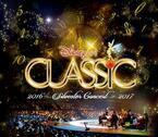 ディズニー・オン・クラシック初の年越しイベント「ジルベスター・コンサート」開催決定