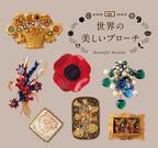 書籍『世界の美しいブローチ』刊行 - 希少なものから身近なものまで、約800点のブローチを紹介