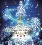 イルミネーション×名古屋港花火、ネイキッド演出のクリスマスイベント - 自分で打ち上げる真冬の花火