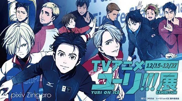 TVアニメ『ユーリ!!! on ICE』展、中野・pixiv Zingaroで開催