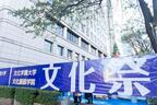 文化服装学院の文化祭「游於藝(げいにあそぶ)」をレポート - 図書館や博物館も紹介