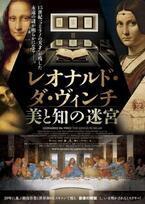 映画『レオナルド・ダ・ヴィンチ 美と知の迷宮』謎多き天才、その偉業と人物像に迫るドキュメンタリー