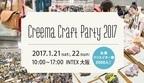 関西最大級のハンドメイドフェス「クリーマクラフトパーティ 2017」大阪で開催