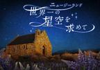 """スカイツリーのプラネタリウム""""天空""""でニュージーランドの星空を堪能 - 人気投票1位の作品が復活"""