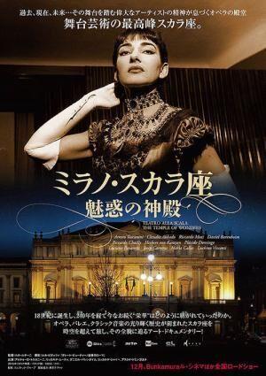 映画『ミラノ・スカラ座 魅惑の神殿』イタリア・オペラの最高峰歌劇場、240年に及ぶ歴史に迫る