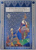 書籍『オリエンタル・ファンタジー アラビアン・ナイトのおとぎ話ときらめく装飾の世界』が発売
