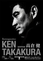 追悼特別展「高倉健」東京ステーションギャラリーにて開催、出演作205本全ての映像を抜粋した展示も