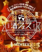 「冬の酒フェス」東京・新潟・大阪で開催 - 梅酒やワイン、果実酒を温めて飲み比べ