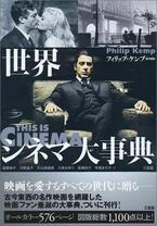 書籍『世界シネマ大事典』古今東西の名作映画、有名監督・ 俳優を年代やジャンル別で解説