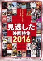 渋谷アップリンクで「見逃した映画特集 2016」アカデミー受賞作からインディー邦画まで一挙上映