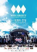 大阪発の巨大音楽フェス「MUSIC CIRCUS'17」大阪泉南で開催