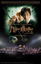 『ハリー・ポッターinコンサート』東京・大阪・愛知・神戸で計5公演、名作をオーケストラの生演奏と共に