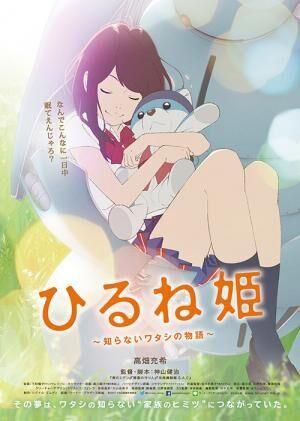 アニメ映画『ひるね姫』東のエデンの神山健治監督作 - リンクする夢と現実、温かな家族の絆