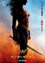 """映画『ワンダーウーマン』DC最強の""""美女戦士""""、主演は兵役経験もあるガル・ガドット"""