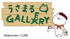 """「うさまる GALLERY」名古屋パルコへ - 歴代スタンプ展示、""""みそかつ""""イラストのグッズも"""