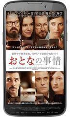 """映画『おとなの事情』そのスマホ、愛する人に見せられますか?""""夫婦の愛""""が試される96分間"""