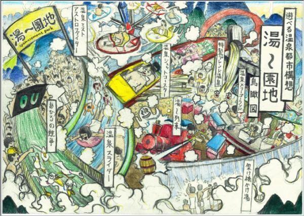 温泉×遊園地、別府市に「湯〜園地」3日間限定オープン - 温泉スライダーやメリーゴーランド