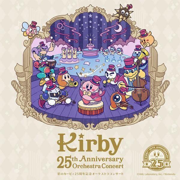 『星のカービィ』フルオーケストラコンサートが東京・大阪で - 25周年限定ウォッチの販売も