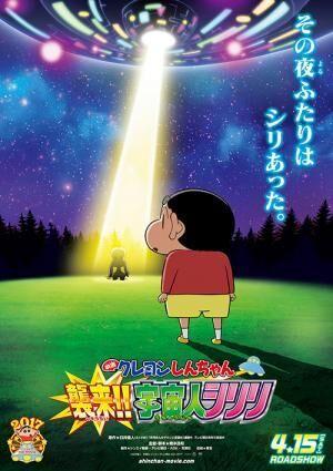 『映画クレヨンしんちゃん 襲来!! 宇宙人シリリ』雨上がり決死隊がゲスト声優に