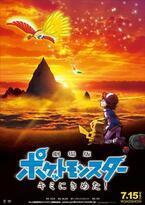 映画『劇場版ポケットモンスター キミにきめた!』シリーズ20作目、サトシとピカチュウの出会いと旅立ち