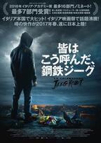 映画『皆はこう呼んだ、鋼鉄ジーグ』永井豪原作のアニメがモチーフ、異色のダークヒーロー映画