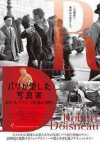ドキュメンタリー映画『パリが愛した写真家 ロベール・ドアノー<永遠の3秒>』