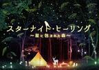 アロマ×プラネタリウム「スターナイト・ヒーリング」東京・池袋にて、ナレーションは俳優の⻑谷川博己