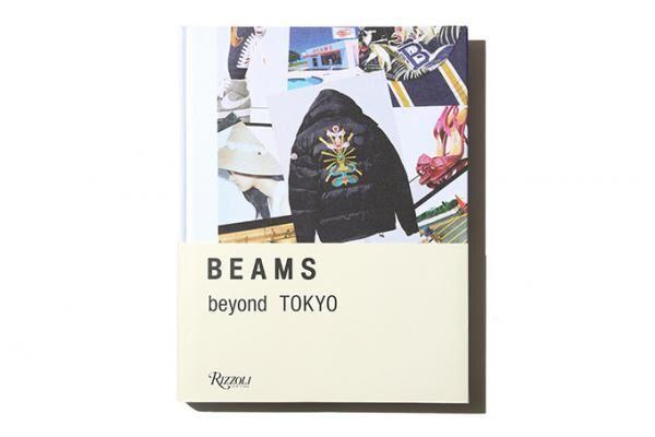 ビームスの新書籍『BEAMS beyond TOKYO』40年間のコラボを集約したビジュアルブック