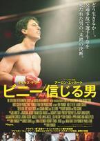 映画『ビニー/信じる男』マーティン・スコセッシ製作総指揮、マイルズ・テラーが伝説のボクサーに