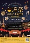 東京タワー台湾祭 2017 - 文化・芸術・グルメ、台湾の魅力に触れる三日間