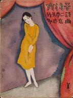 「セノオ楽譜~竹久夢二画の表紙絵展」東京・民音音楽博物館で - 美人画などの表紙絵110点公開