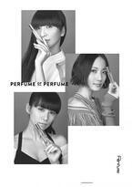 """""""Perfumeのパフューム""""が登場、メンバーがつけるアロマオイルがモチーフのユニセックスな香り"""