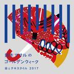 テキスタイルデザイナー 鈴木マサルの展覧会、東京の2会場で - 雨傘の新作やバッグなども販売