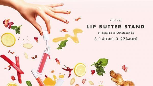 自然派コスメ「shiro(シロ)」オリジナルリップバターが作れる限定イベントを表参道で、新色ギフトも