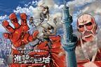 東京スカイツリーに巨人襲来!?「進撃の巨塔 アタック オン スカイツリー」アニメとコラボレーション