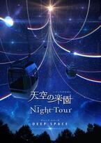 「天空の楽園 日本一の星空ナイトツアー」星が最も輝いて観える場所、長野・阿智村で無限に広がる宇宙の旅